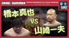 Cruel Summer #8: Shinya Hashimoto vs. Kazuo Yamazaki (1998) w/ Dylan Fox