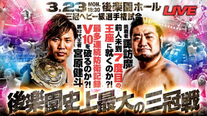RESULTS: AJPW Dream Power Series feat. Miyahara vs. Suwama