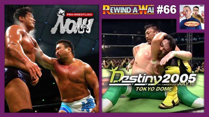 REWIND-A-WAI #66: NOAH Destiny 2005