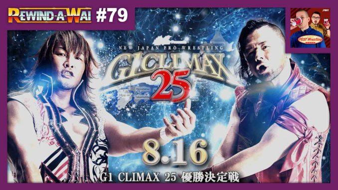 REWIND-A-WAI #79: NJPW G1 Climax 25 Final (2015)